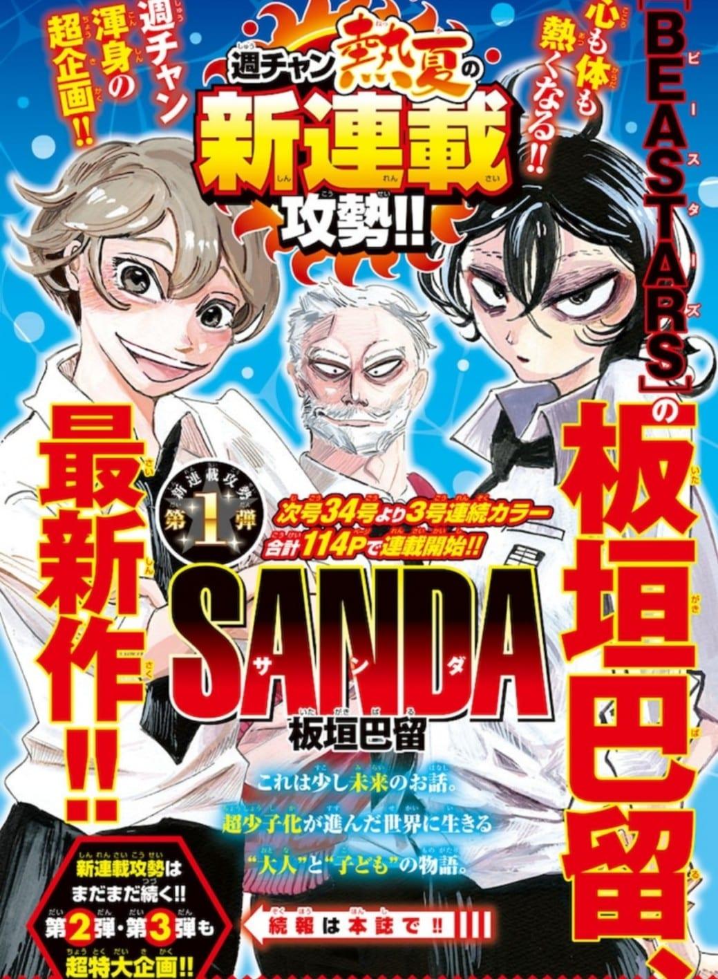 sanda manga by Paru Itagaki