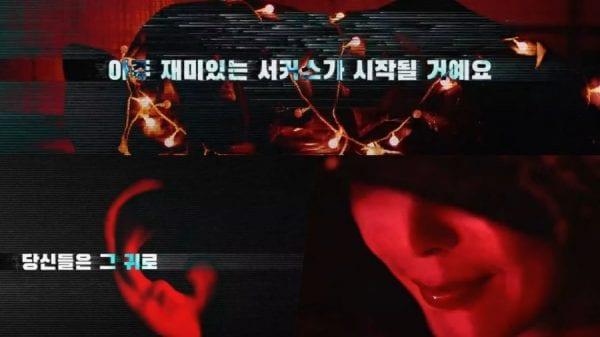 Voice 4 Episode 8 Release Date