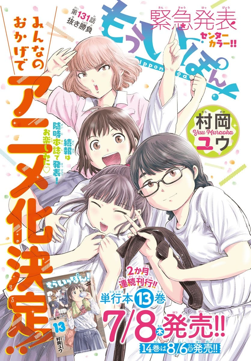 Mou Ippon Manga Volume