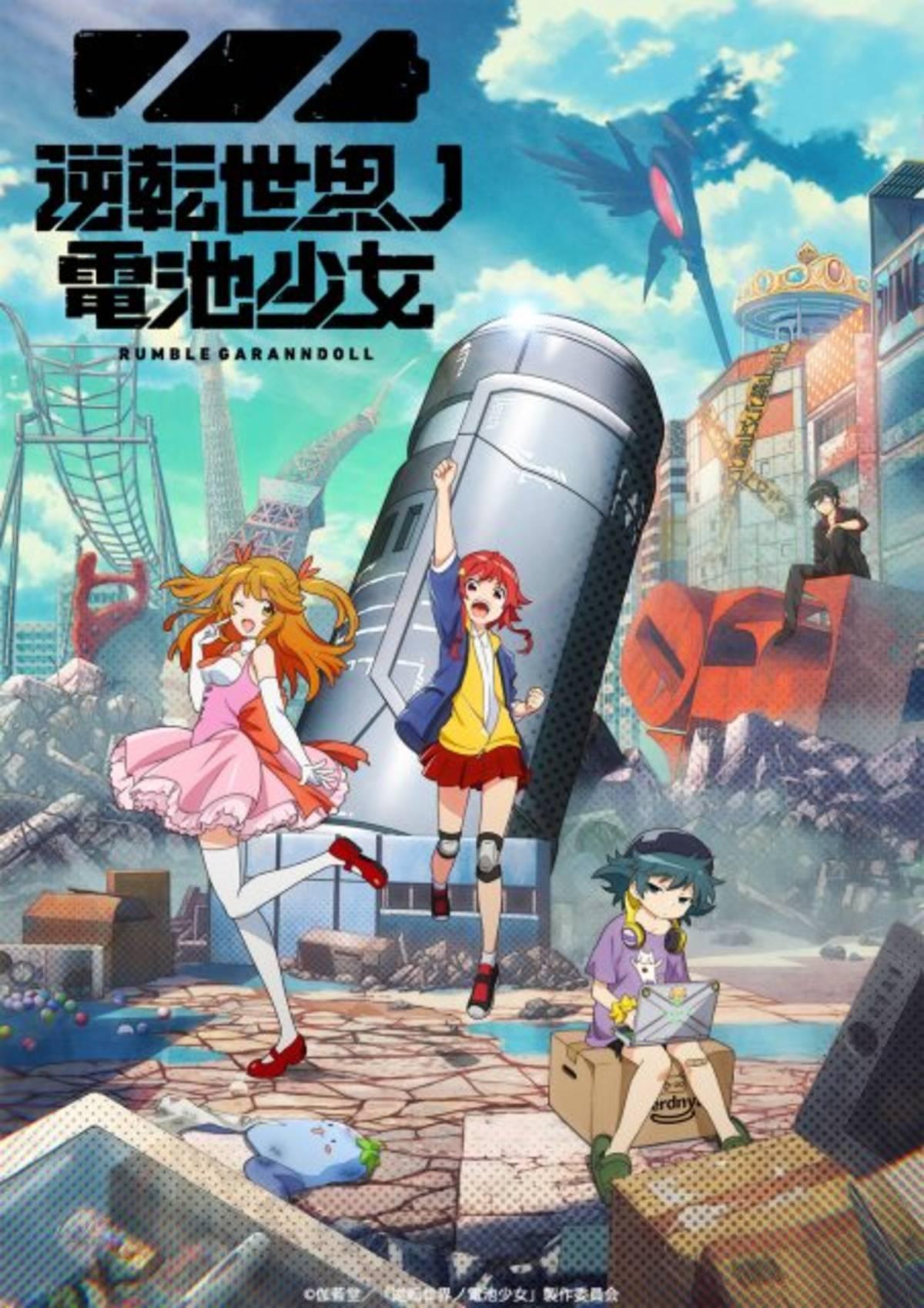 Rumble Garanndoll anime PV