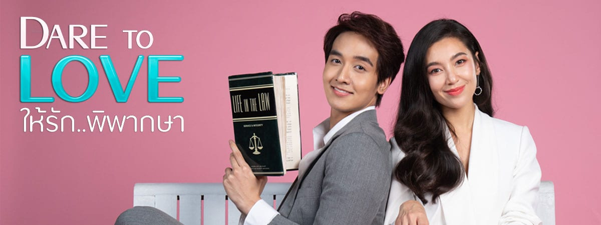 Dare to Love: Hai Ruk Pipaksa Episode 3 release date and preview