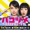 Hakozume: Tatakau! Koban Joshi Episode 4