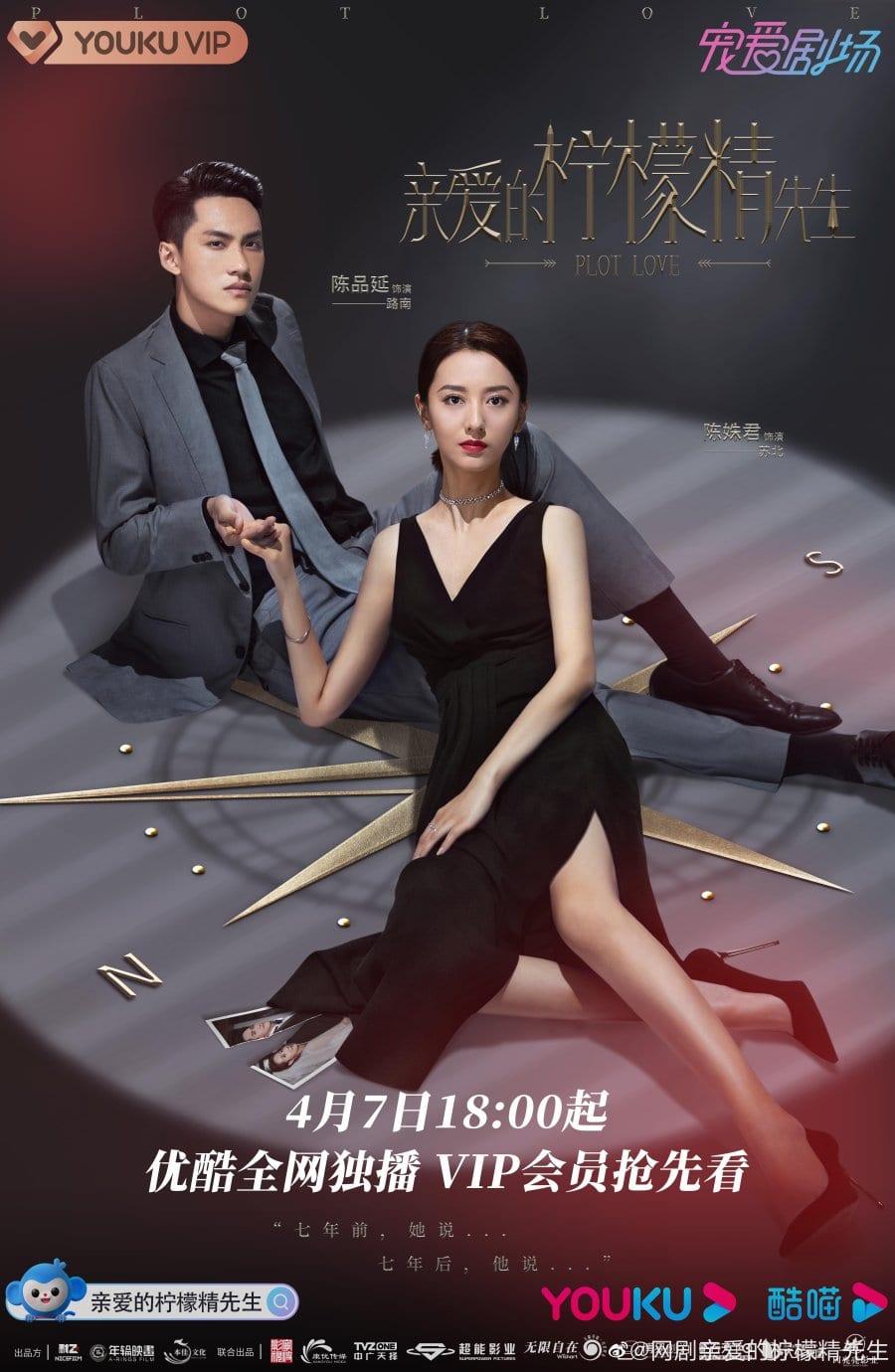 how to watch Plot Love 2021 chinese drama