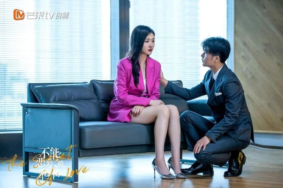 The Secret of Love how to watch