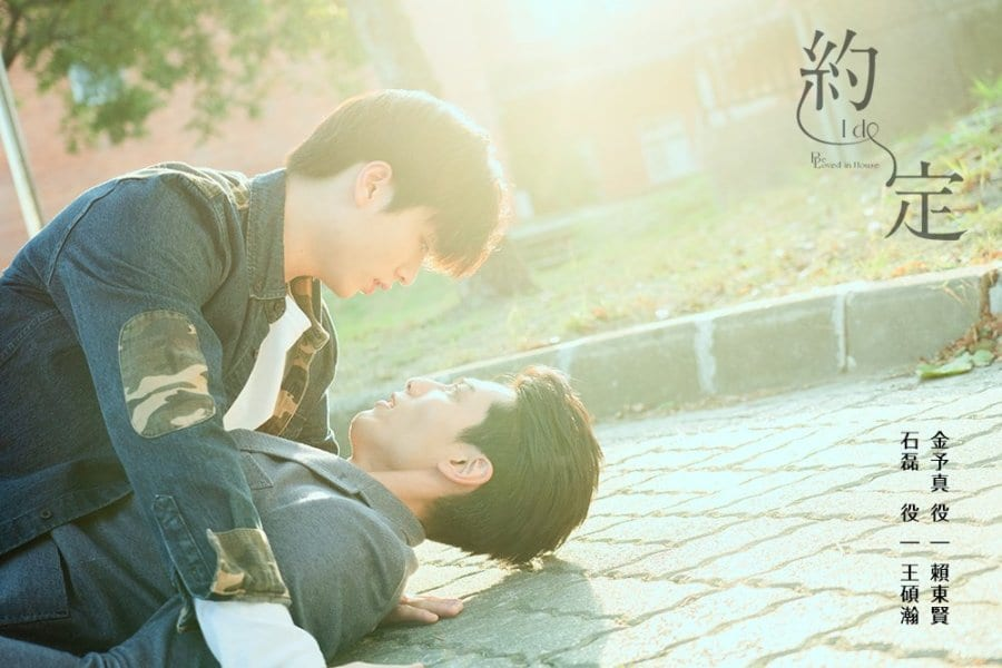 Be Loved in House I Do episode 9 release date