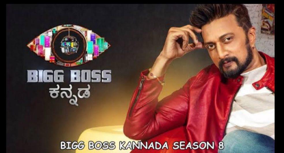 Big Boss Kannada Season 8 Elimination