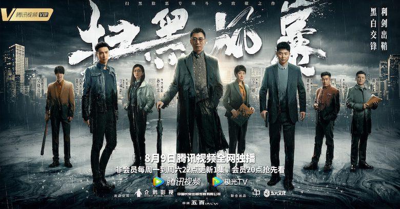 Crime Crackdown (2021) Episode 15 Release Date