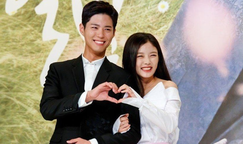 Who is Kim Yoo-jung's boyfriend