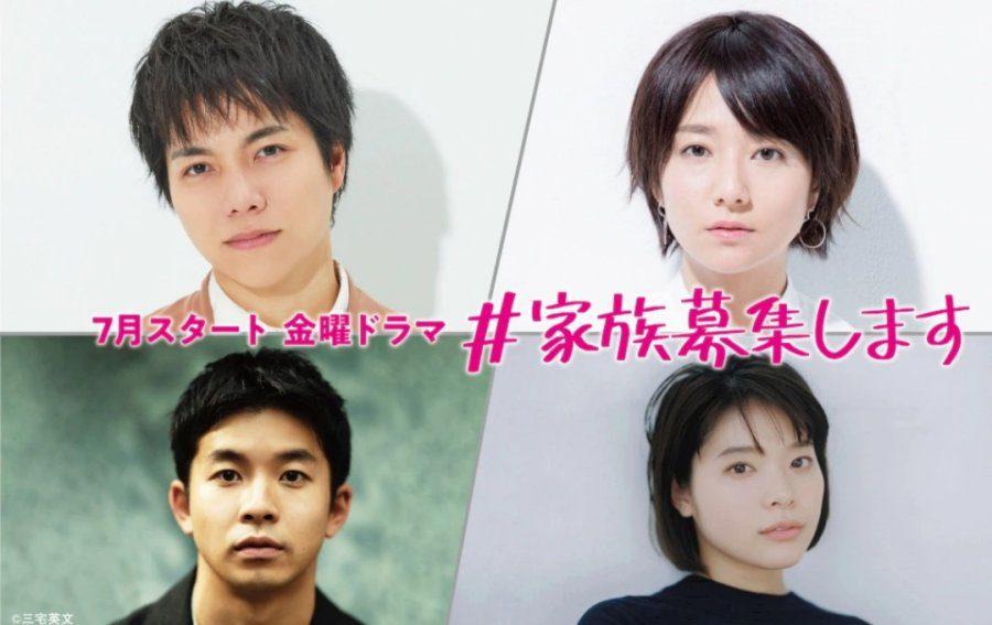 Kazoku Boshu Shimasu (2021) Episode 5 Release Date