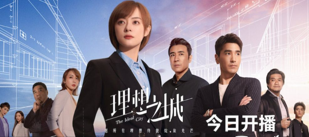 The Ideal City Episode 18 Release date