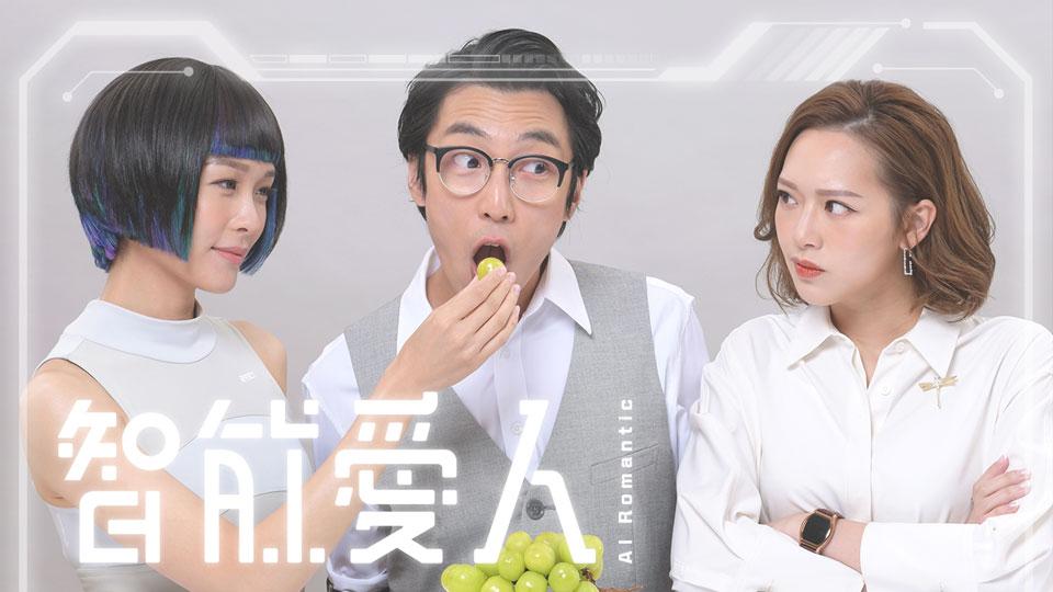 AI Romantic (2021) Episode 18 Release Date