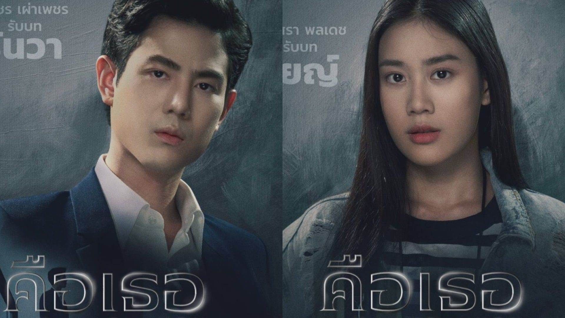 Remember You (2021) Episode 3 Release Date