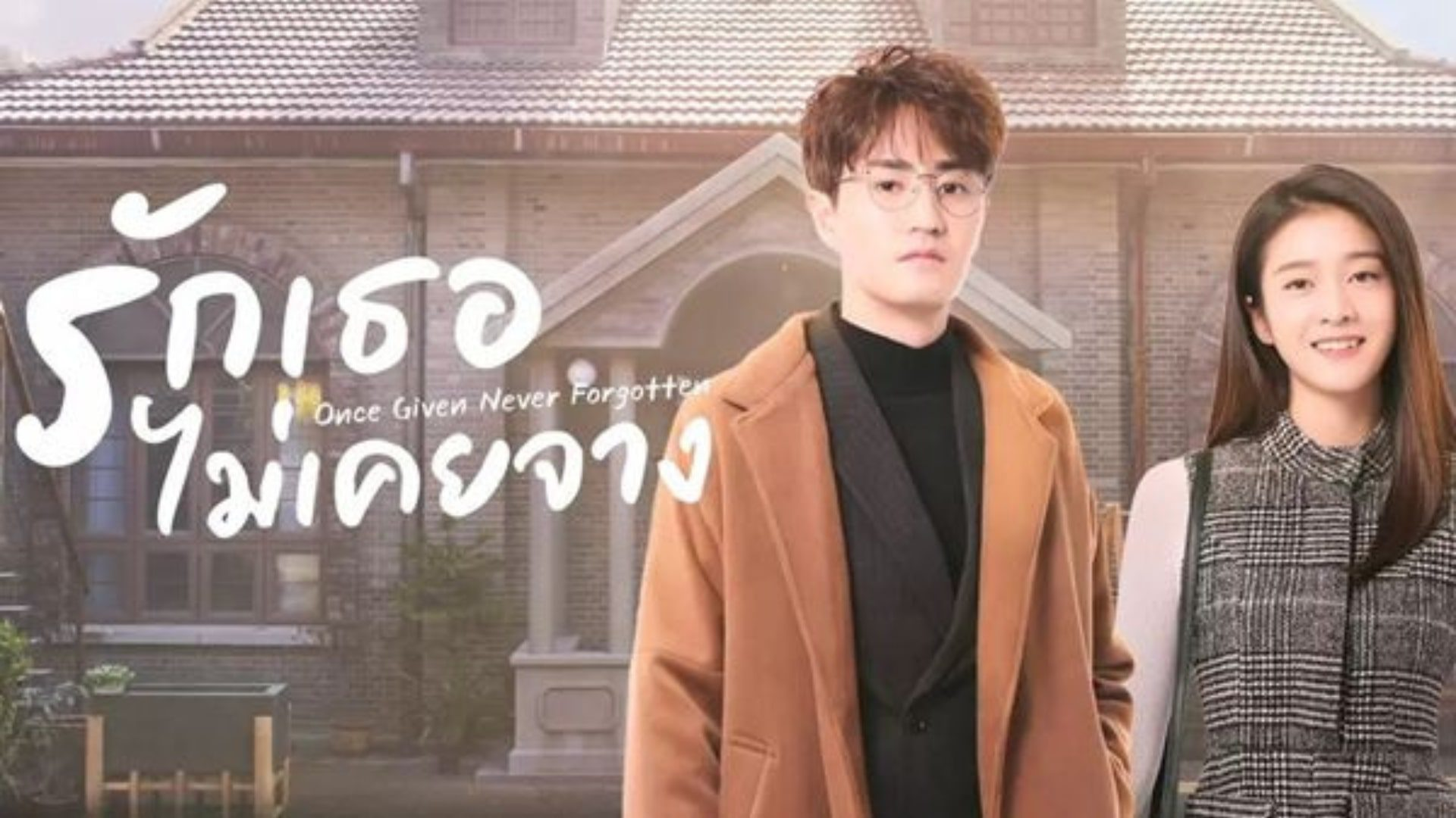 Once Given, Never Forgotten (2021) Episode 39 Release Date