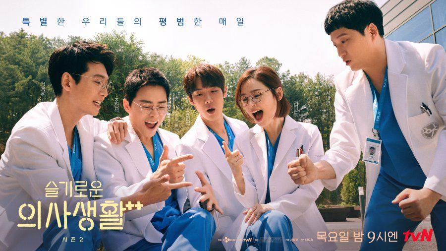 Hospital Playlist Season 2 Finale