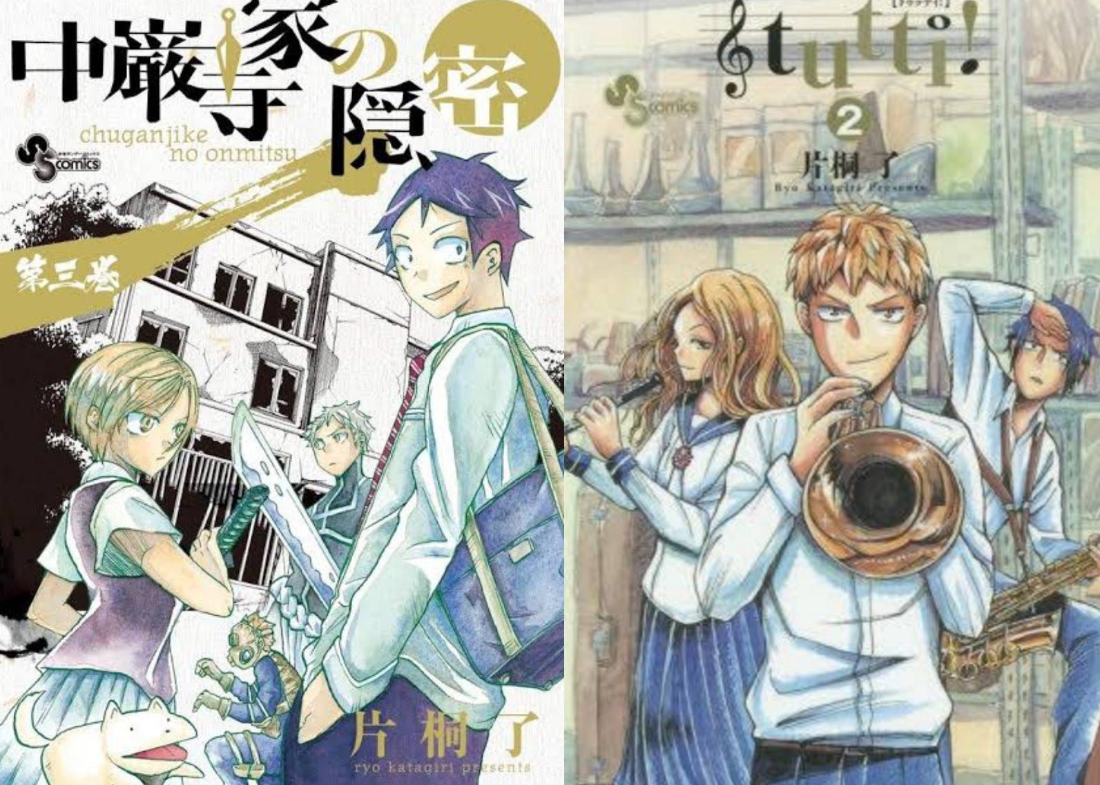 manga by ryou katagiri