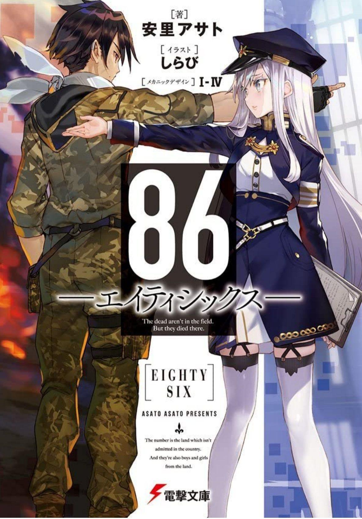 Eighty-Six light novel