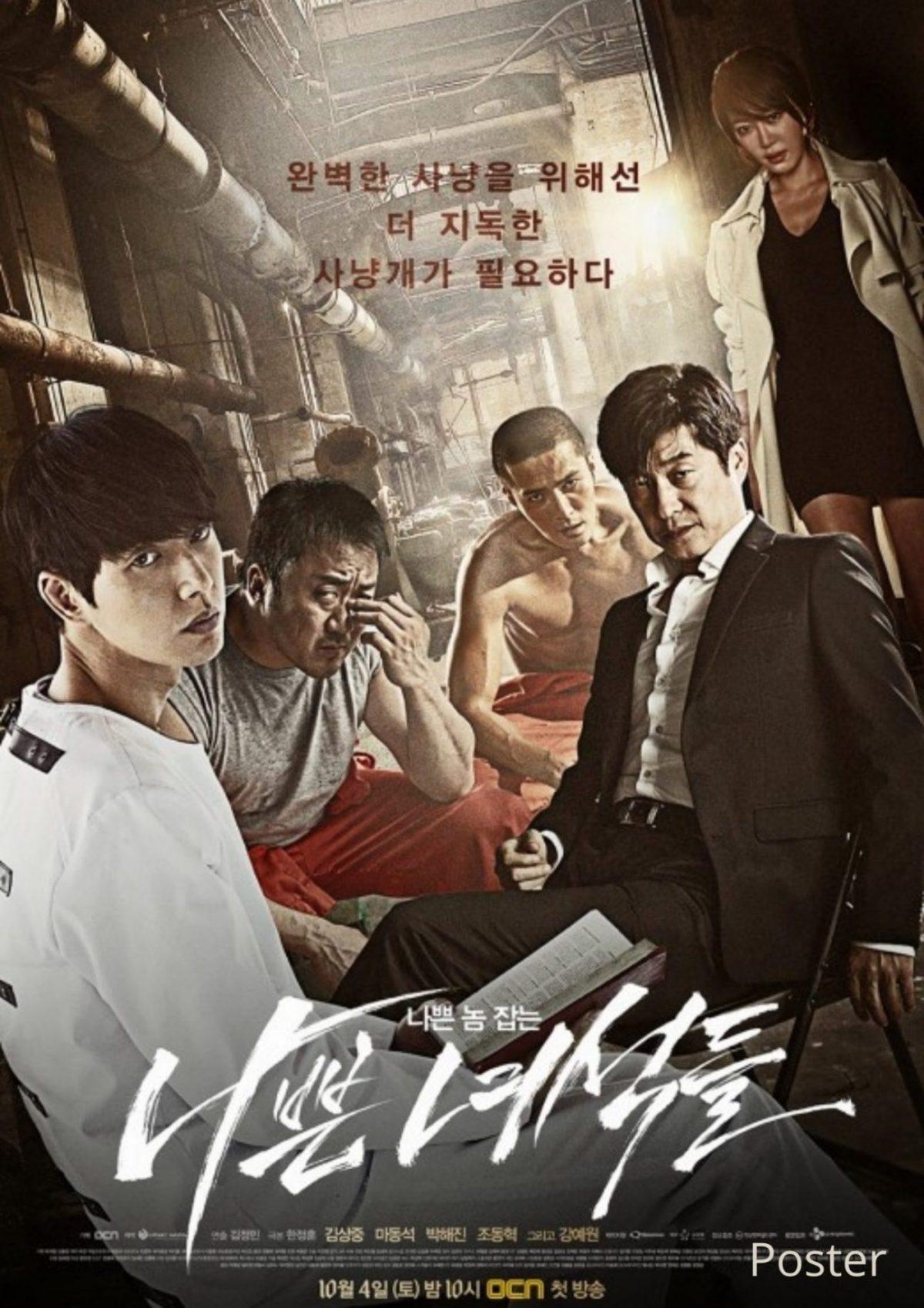 How To Watch OCN's Bad Guys 2014 Korean Drama