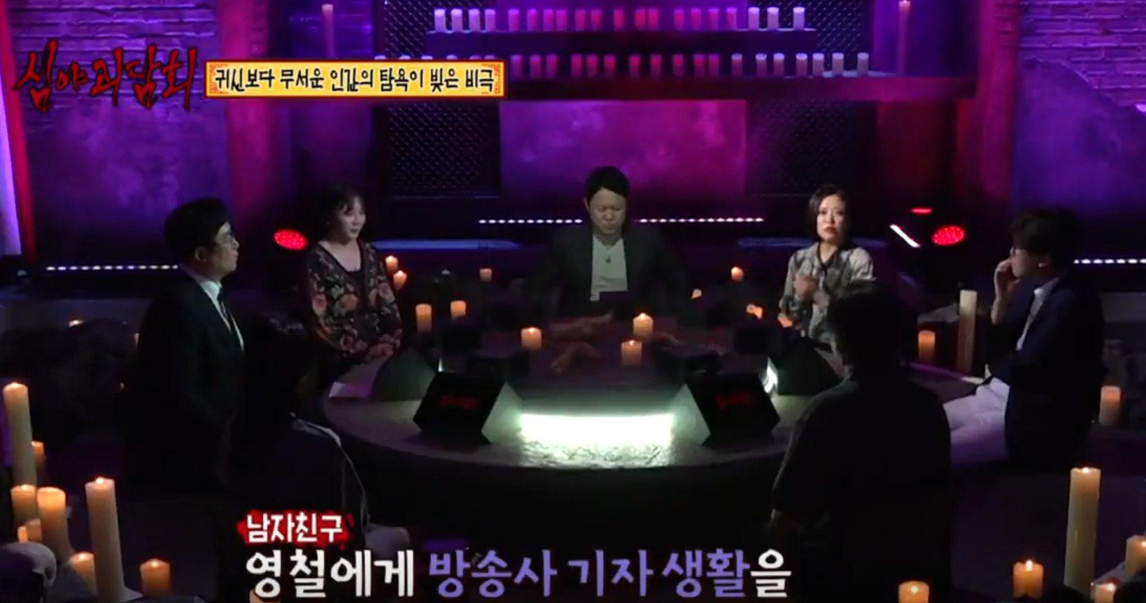 Late Night Ghost Talk episode 25