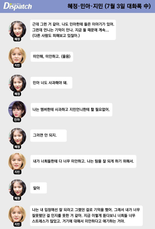 AOA Jimin and Mina -Dispatch drops text messages