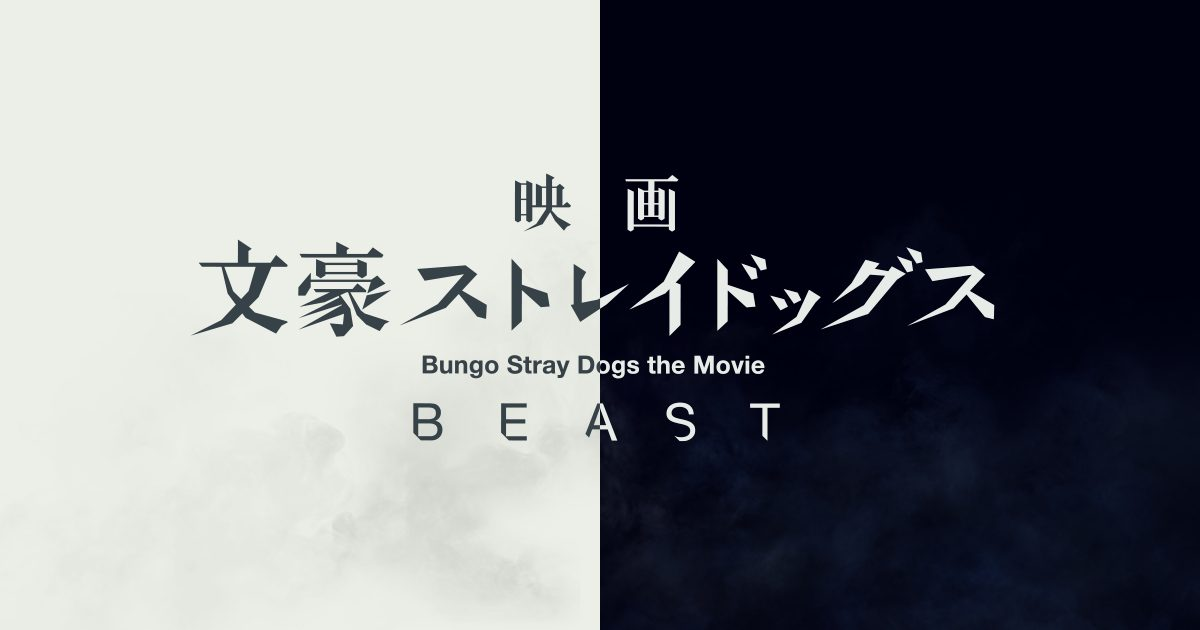 bungou stray dogs movie announced