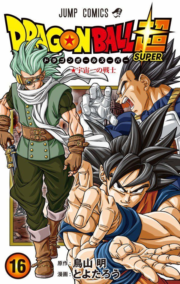 dragon ball super volume 16