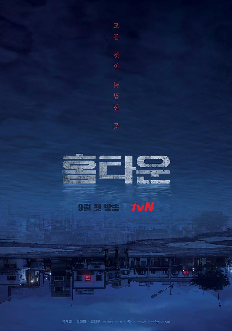 South Korean Series Hometown