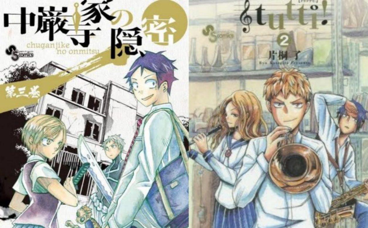 Manga by ryo Katagiri