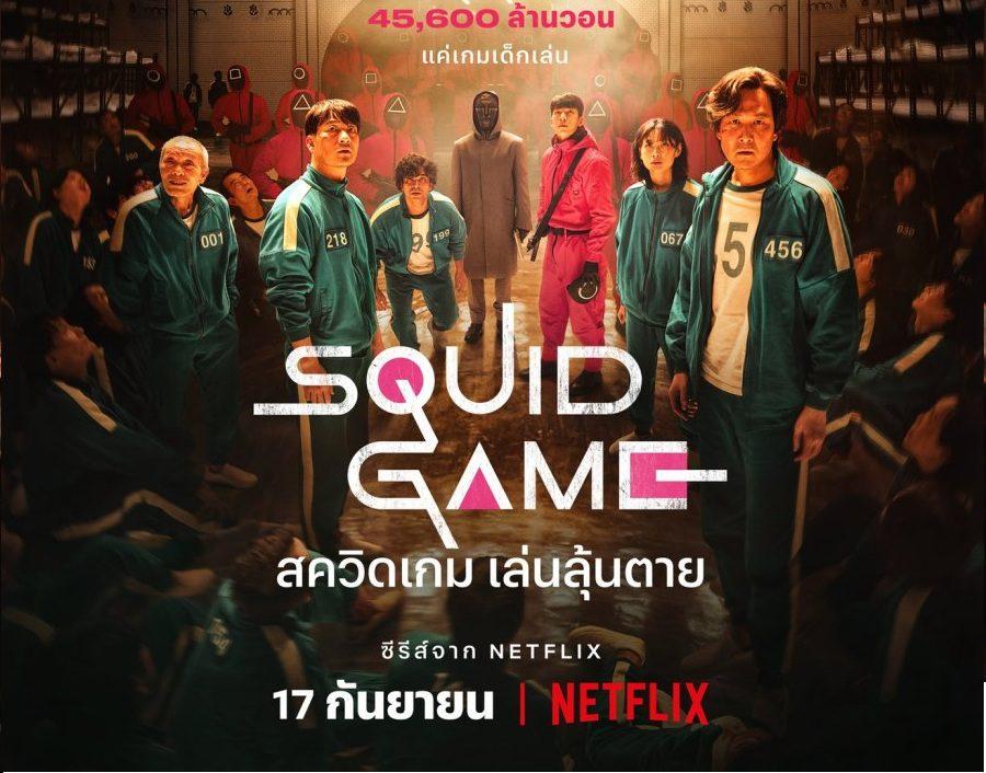 Squid Game Season 2 Release Date