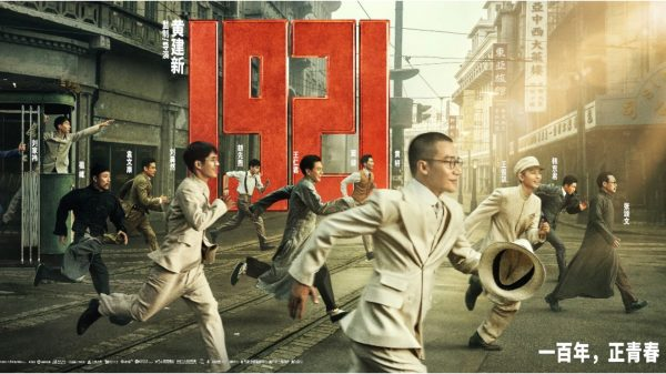 Watch The Chinese Movie 1921 Online