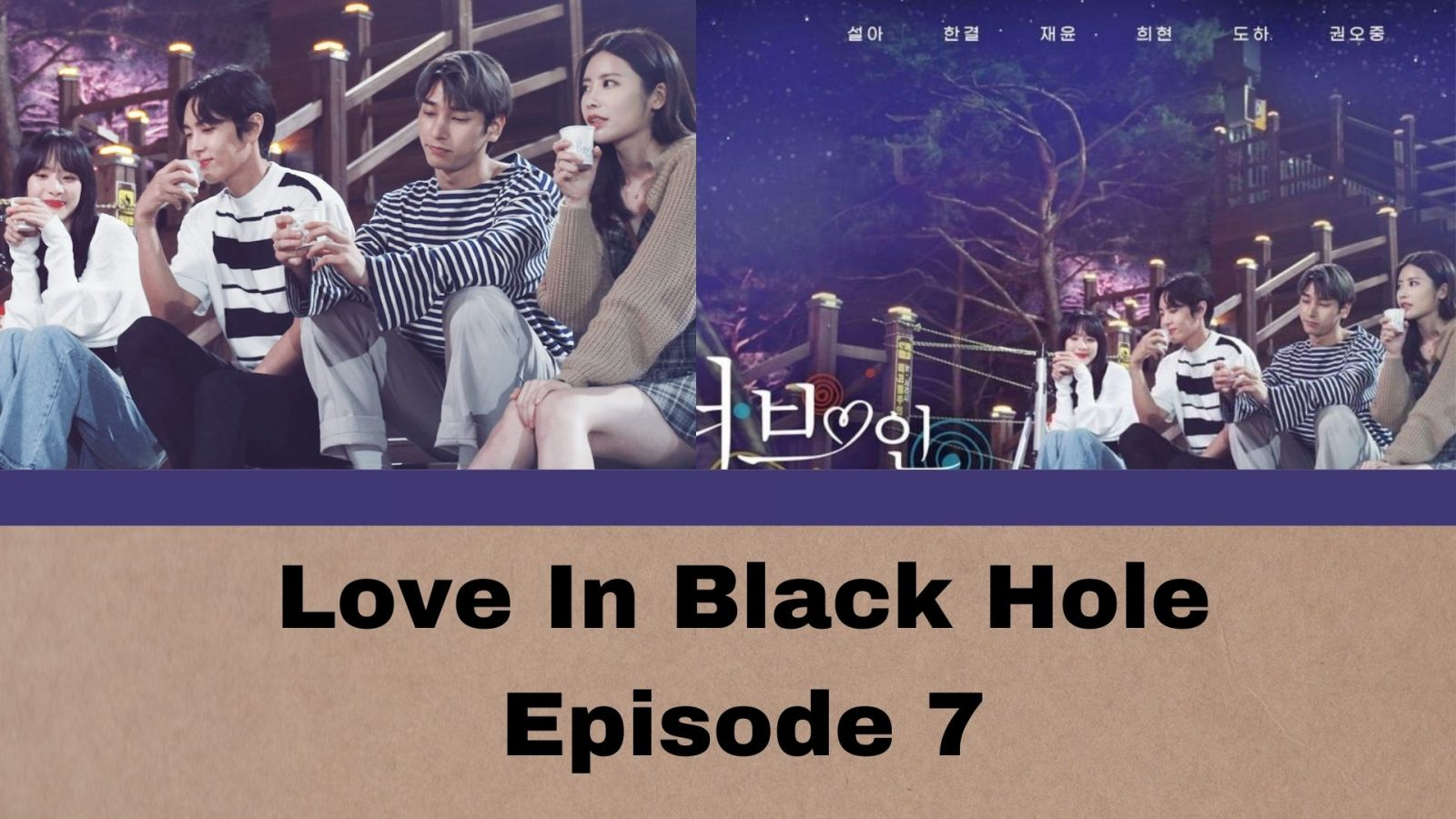 Love In Black Hole Episode 7: Release Date & Spoilers
