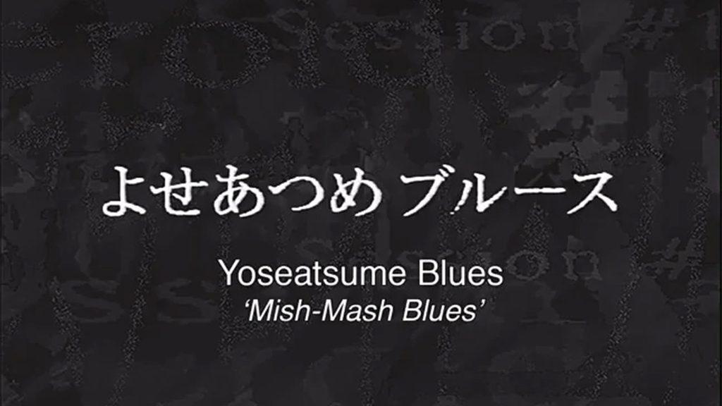 Cowboy Bebop Facts Mishmash Blues