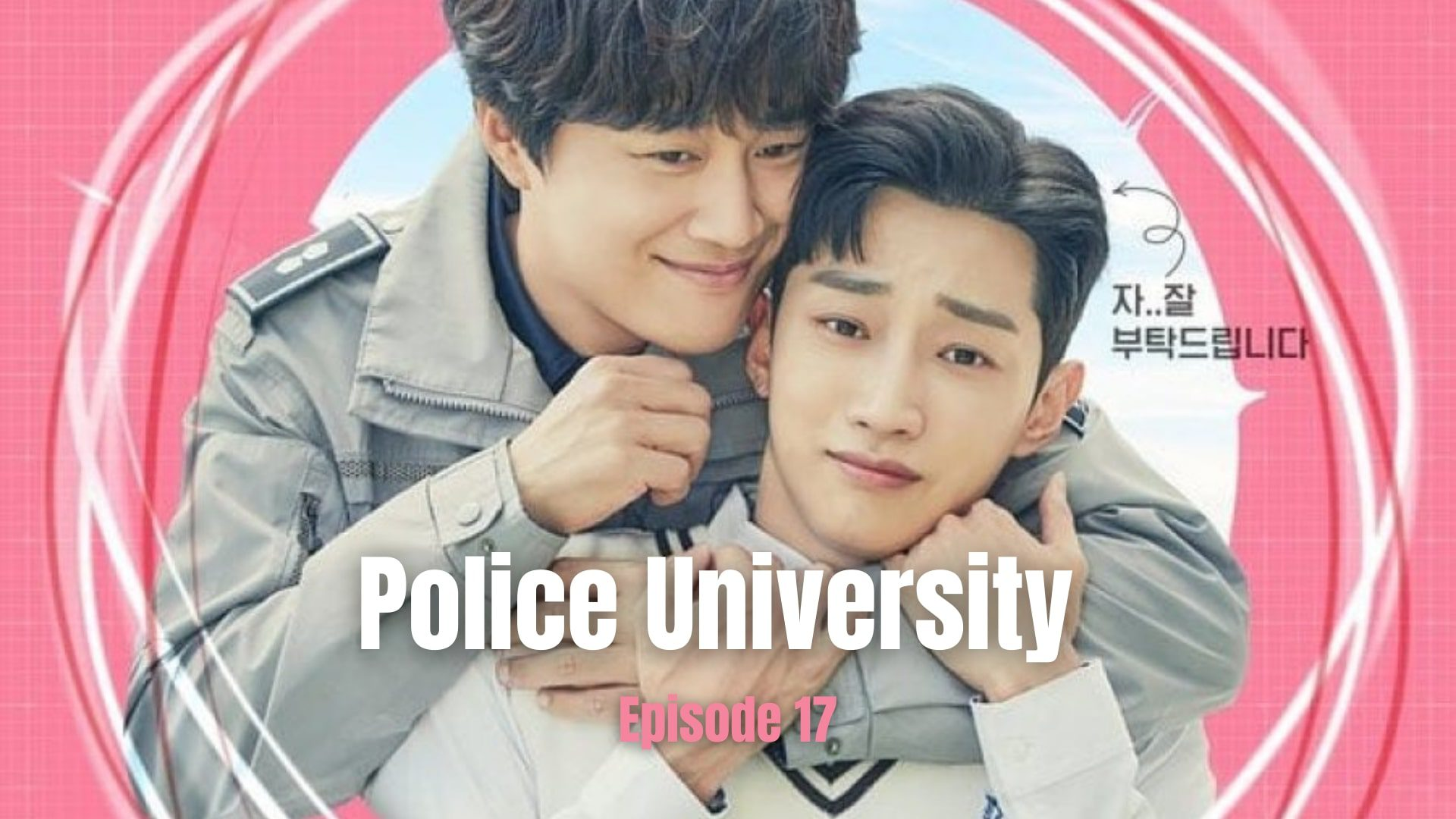 Police University Episode 17: Will It Have Season 2