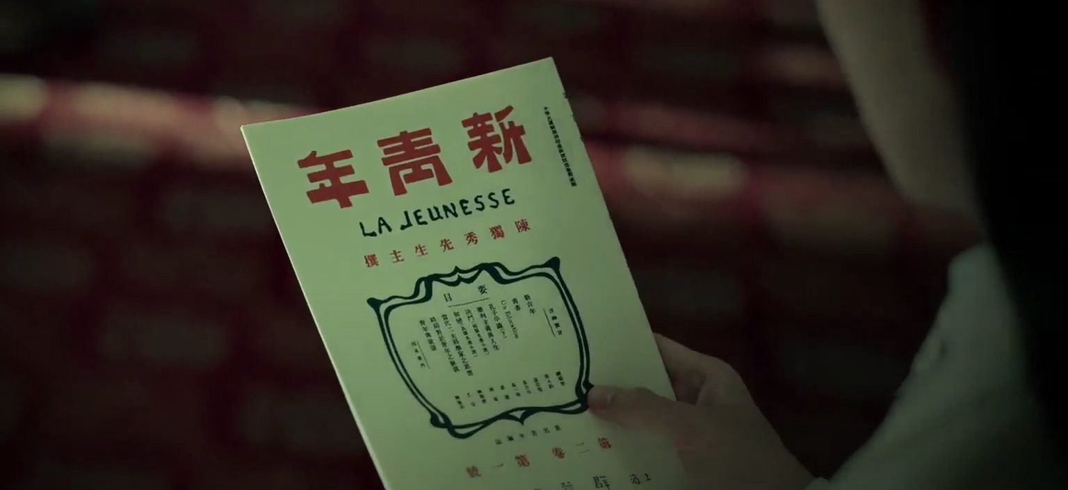 The Chinese Movie 1921 Online
