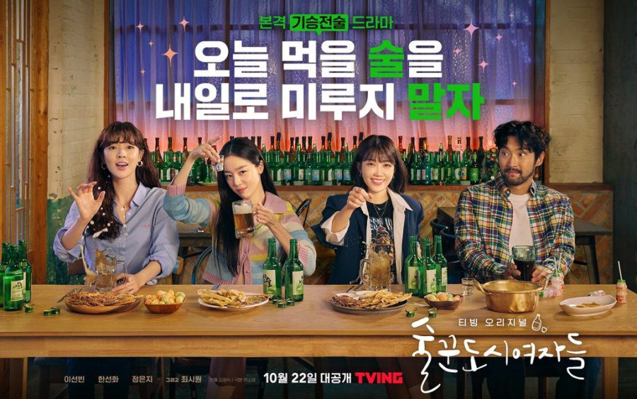Work Later Drink Now Release Date